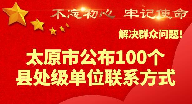太原公布100个县处级单位联系方式